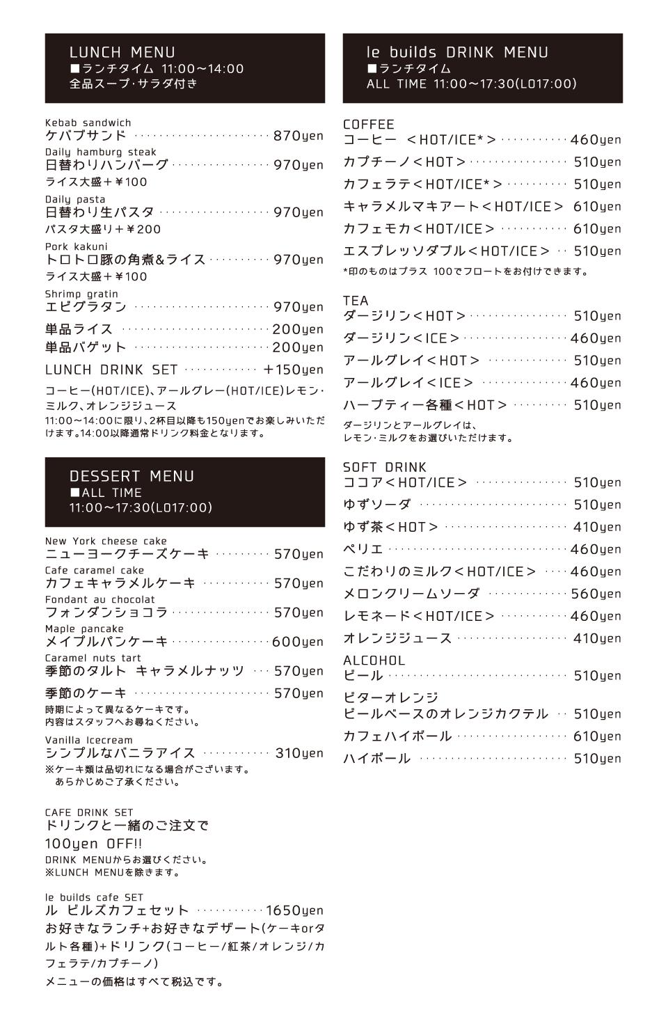 cafe_b2_menu